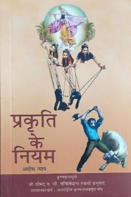 Laws of Nature:Hindi