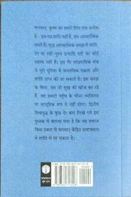 Message of Godhead:Hindi