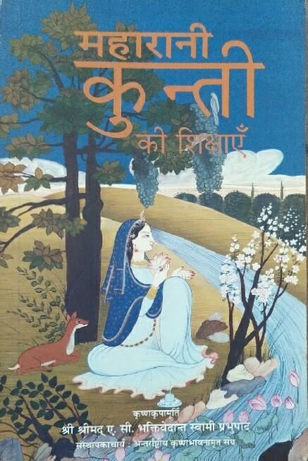 Teachings of QUEEN KUNTI:Hindi