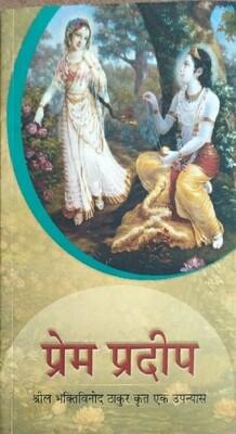 Prem Pradeep:Hindi