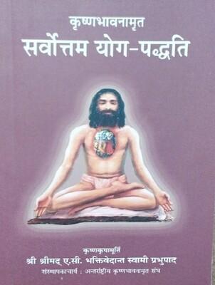 Topmost Yoga System:Hindi