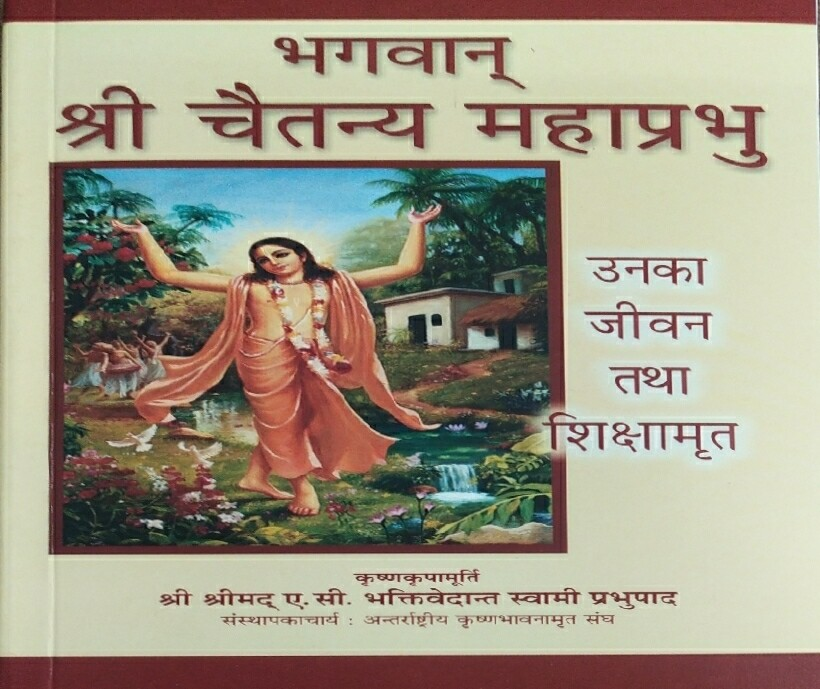 Lord Chaitanya - His Life & Teachings:Hindi
