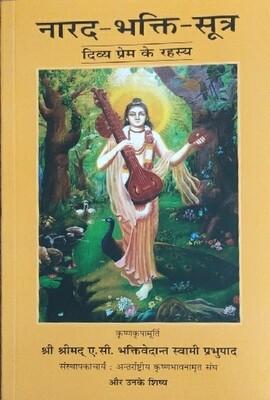 Narada Bhakti Sutra:Hindi