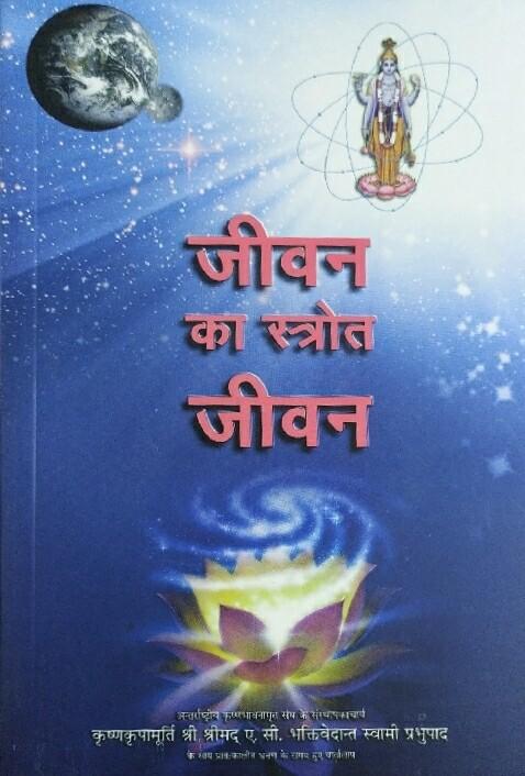 Life comes From Life:Hindi