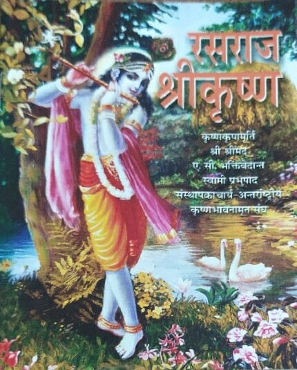 Krishna - the Reservoir of Pleasure:Hindi