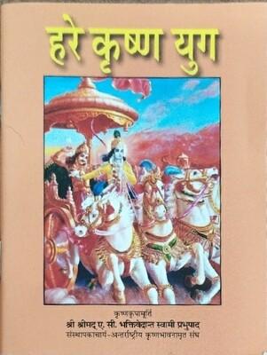 Hare Krishna Yuga:Hindi