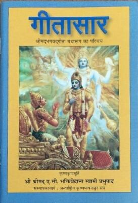 Introduction to Bhagavad Gita:Hindi