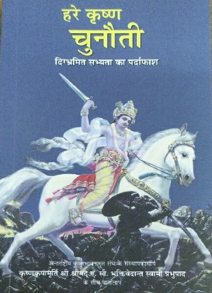Hare Krishna Challenge:Hindi