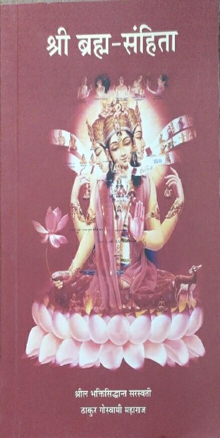 Brahma Samhita:Hindi