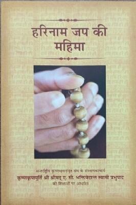 Chant and Be Happy:Hindi