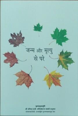 Beyond Birth and Death:Hindi