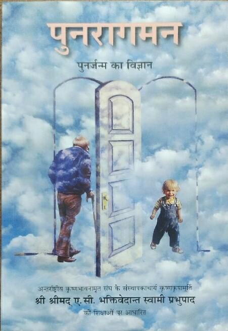 Coming Back:Hindi