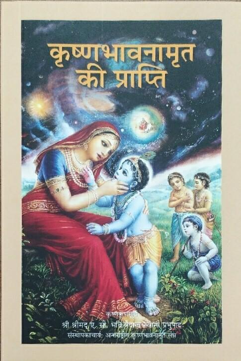 Elevation to Krishna Consciousness:Hindi