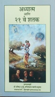 Civilization & Transcendence:MARATHI