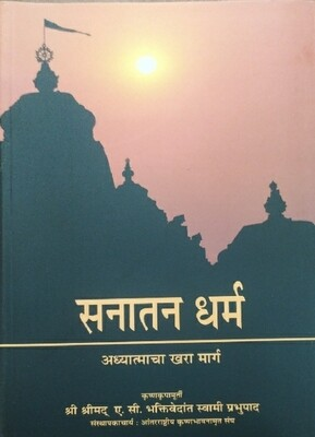 Dharma - the Way of Transcendence:MARATHI