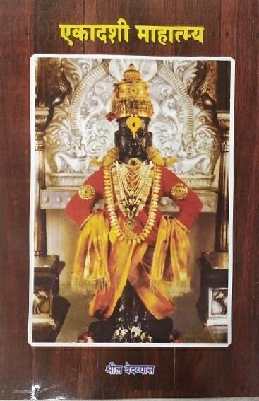Ekadashi Mahatmya:MARATHI