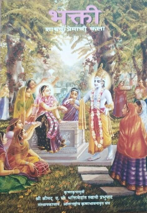 Bhakti-Art of Eternal Love:MARATHI