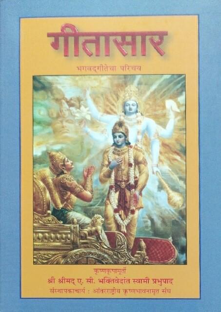 Introduction to Bhagavad Gita:MARATHI