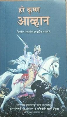 Hare Krishna Challenge:MARATHI