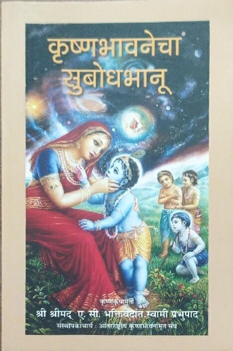 Elevation to Krishna Consciousness:MARATHI