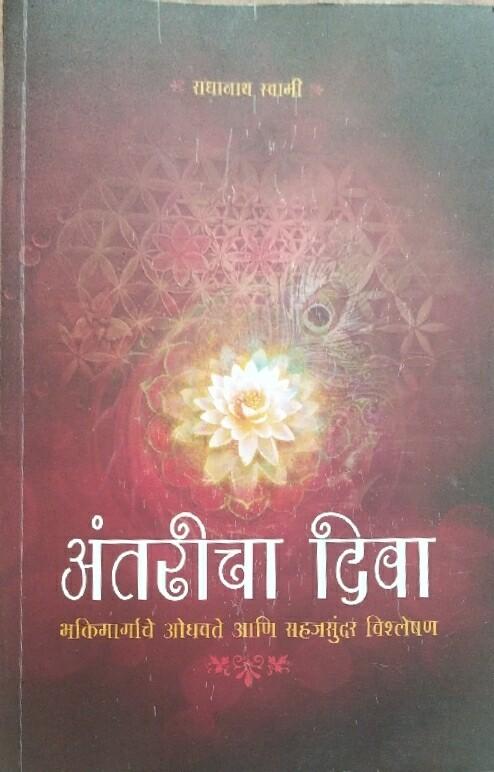 Journey Within:MARATHI