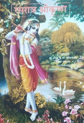 Krishna - the Reservoir of Pleasure:MARATHI