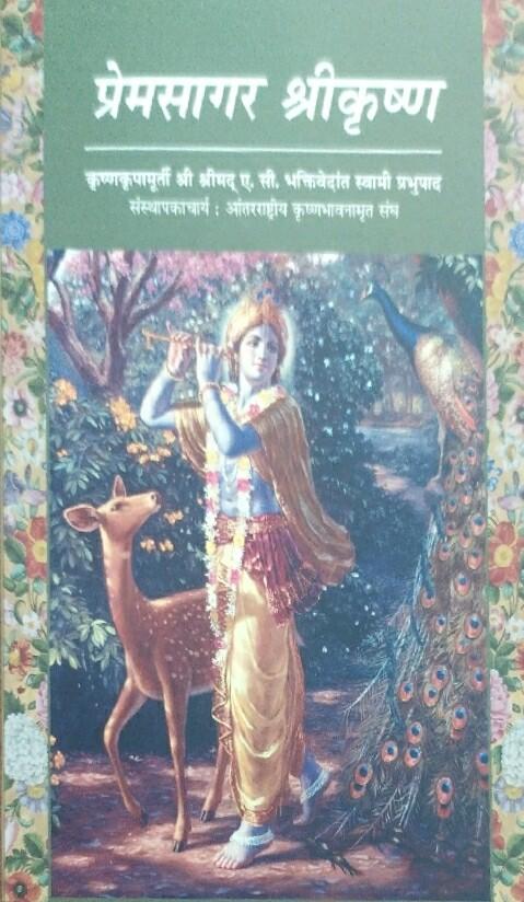 On the Way to Krishna:MARATHI