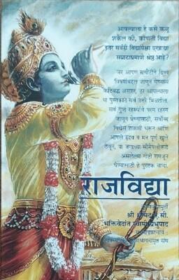 Raja Vidya:MARATHI