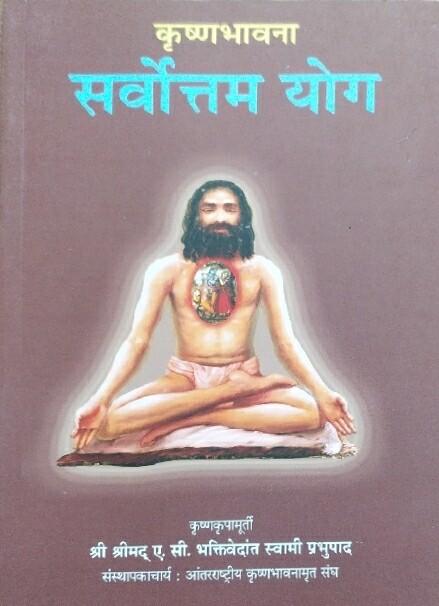 Topmost Yoga System:MARATHI
