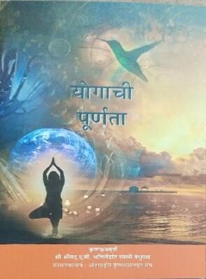 Perfection of Yoga:MARATHI