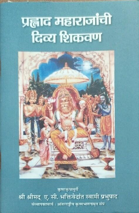 Transcendental Teachings of Prahlada Maharaja:MARATHI