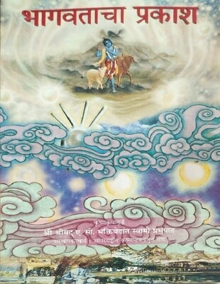 Light of the Bhagavata:MARATHI