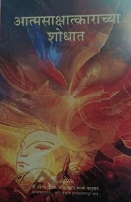 Quest for Enlightenment:MARATHI