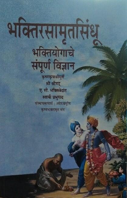 Nectar of Devotion:MARATHI