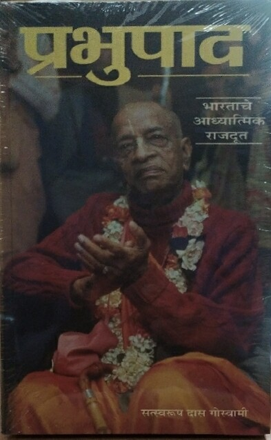 Prabhupada (condensed):MARATHI