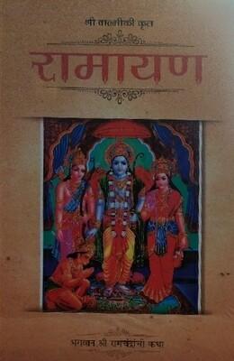 Ramayan (HH Bhakti Vikas Swami Maharaj:MARATHI