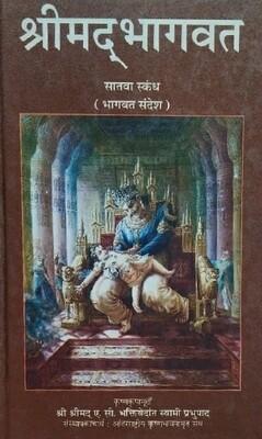 Srimad Bhagavatam 7th Canto:MARATHI