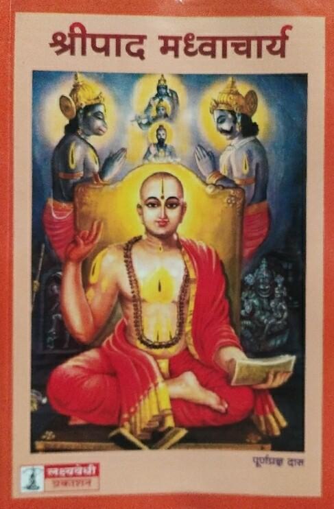 Sripad Madhvacharya:MARATHI