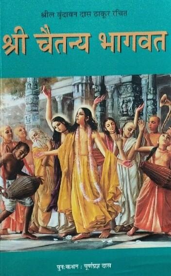 Caitanya Bhagavata Condensed:MARATHI