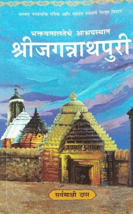 Sri Jagannath Puri:MARATHI
