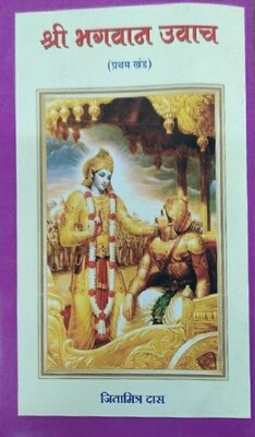 Sri Bhagavan Uvacha:MARATHI
