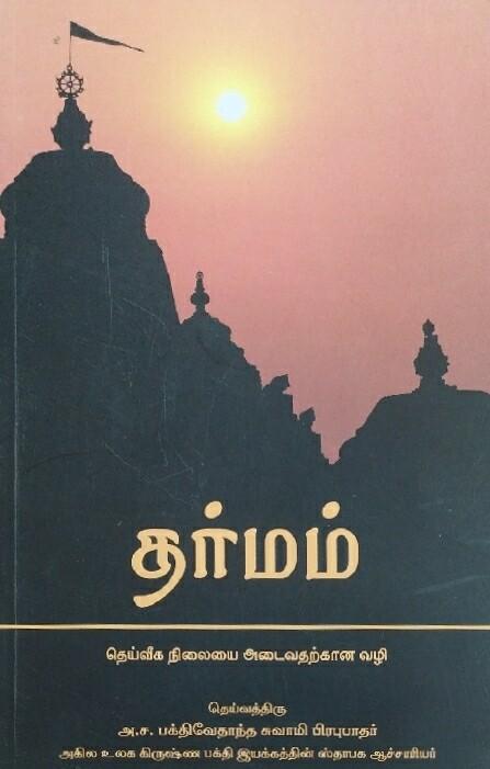 Dharma:Tamil