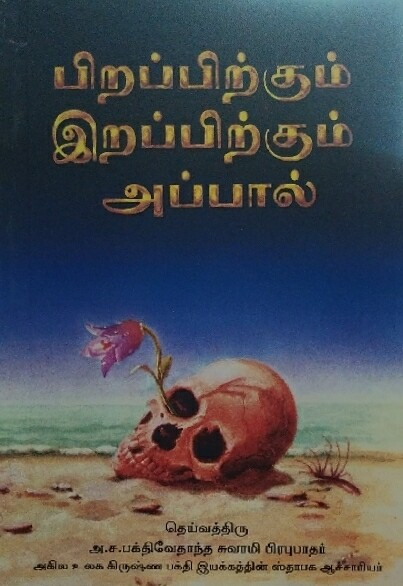 Beyond Birth & Death:Tamil