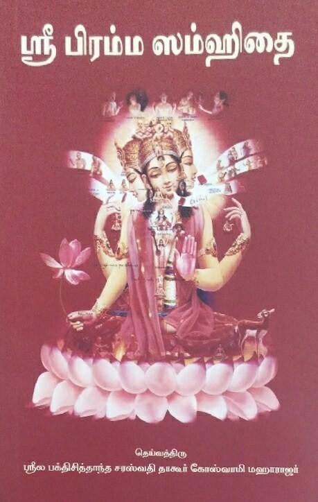 Brahma Samhita:Tamil