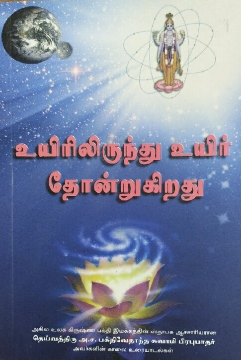 Life comes From Life:Tamil