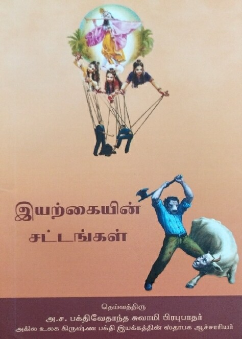 Laws of Nature:Tamil