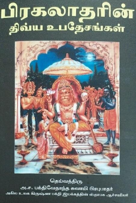 Transcendental Teachings of Prahlada Maharaja:Tamil