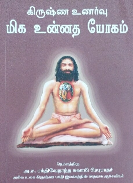 Topmost Yoga System:Tamil