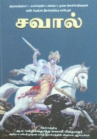 Hare Krishna Challenge:Tamil