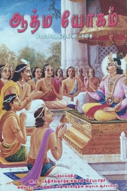 Spiritual Yoga:Tamil